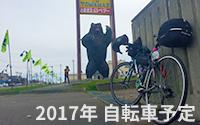 2017年 自転車予定